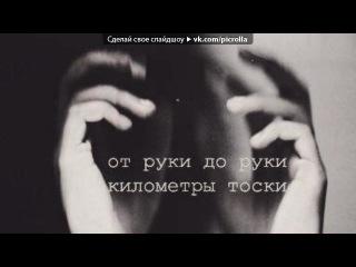 «Основной альбом» под музыку NooNMiNiMuM - Три Минуты Любви... ( Скачать - http://rghost.ru/23255451 ). Picrolla