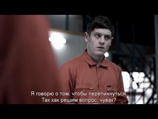 Misfits s01 e01 Отбросы сезон 1 эпизод 1 субтитры
