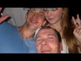 я и мои друзья под музыку SamoL feat. A-Sen - Малиновые сны (Dj Movskii Dj Karasev Remix). Picrolla