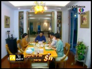 Дикая роза / Kularb Rai Glai Ruk (Таиланд, 2011 год, 2/11 серий)