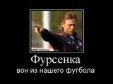 Хроник ОМ Сергей Фурсенко Ебнулся