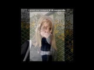 «мої фотки» под музыку ♥♥♥ - Эта песня про девушку, которая мне нравиться.. Picrolla