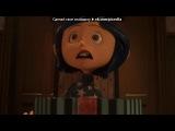 «коралина» под музыку Коралина в стране кошмаров -  End Credits. Picrolla