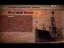 Великая Отечественная война на Чёрном море Крейсеры