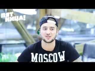 Паша про знакомство с Олей Савченко. Полное интервью - завтра на FRIDAY.RU