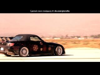 «Полные списки автомобилей с 1-6 Форсаж» под музыку OST Форсаж 4 - Don Omar - Virtual Diva. Picrolla