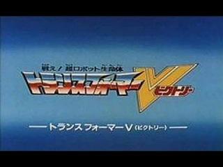 Anime, Transformers Victory, Full Opening Song(Kouji Kaya), 4