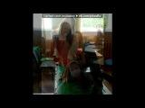 «Мій самий любимий 9-Б***» под музыку 1klas - выпуск 2010 - Прощай школа... года пролетели минутой одной,был первый звонок,а теперь выпускной!Вот,вот не сдержу я предательских слез...спасибо за то,что все было всерьез! СПАСИБО ВАМ БОЛЬШОЕ 10 A!!!ЛЮБЛЮ ВАС ♥ - Скачать  . Picrolla