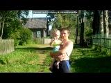 «я и дочюрка» под музыку Аслан Гусейнов - Самая родная (new 2011))(новинка Май 2011). Picrolla