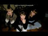 студенческая жизнь 22П под музыку L.N.G. Kiss, Domino feat.Loc Dog - Пускай (2011). Picrolla