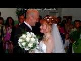 «наша свадьба» под музыку Светлана Питерская - Невесты. Picrolla