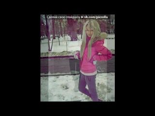 «мои фотки» под музыку http://vk.com/love6286 ♥ Nyusha (Нюша) ♥ feat Sasha_Martini ♥ - Чудо(hip-hop version).mp3. Picrolla