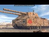 Арт под музыку Алексей Матов(World of Tanks) - Полверсты огня и смерти.