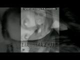 &gt под музыку Artur Best Артур Бест - Обними Меня (2011). Picrolla