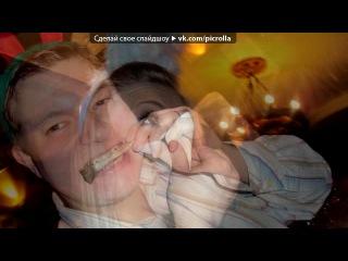 «Новый год 2011» под музыку Несчастный Случай - С 1 по 13. Picrolla