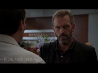 House M D Доктор Хаус 8 сезон 3 серия Благотворительность Charity Case
