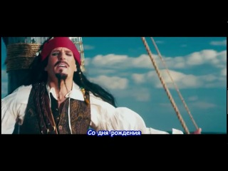 The Lonely Island & Michael Bolton - Jack Sparrow (С русскими субтитрами)
