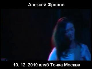 Алексей Фролов (гр.Красная Плесень) - Ночка