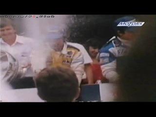 Авторский фан-клип: F1. Посвящен: Didier Pironi / Дидье Пирони
