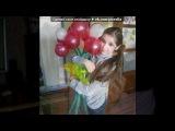 «я любименькая!!!» под музыку Настя Шевченко- я не та - Я прошу, отпусти, порвана та нить, любовь уже не спасти, прекрати звонить!!!!!!Давно тебя забыла, ничего к тебе не чувствую,пойми!!!Не претендую на дружбу,прощай,я не люблю тебя.... Picrolla