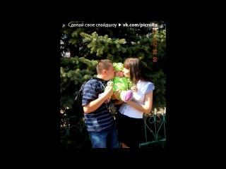 «наша доченька Айлиточка!» под музыку [►] Наталья Власова и Пелагея - Доченька моя. Picrolla