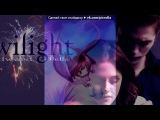«фотографии с моей страницы» под музыку ● Iron And Wine - Flightless Bird, American Mouth (Очень красивая песня...)из фильма Сумерки. Picrolla