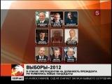 Выборы 2012. Новые претенденты на должность президента РФ