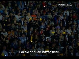 Таисия Повалий - Спят курганы темные (на Донбасс Арене г. Донецк).