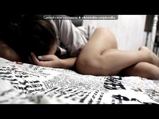 «ЯЯЯ..)и любимый чеloveчек» под музыку Время и Стекло - Скачать бесплатно ♥. Picrolla