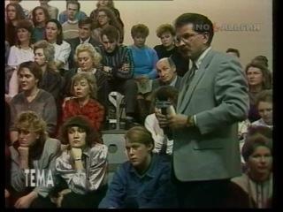 Ведущий:-Влад Листьев:-Программа Тема 1993 Год:-Эти Жестокие Женщины