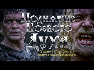 Поднятие Боевого Духа Воинов - Заговор - Отсутствие страха смерти | «Трина́дцатый во́ин» The 13th Warrior | Клятва Викингов - Вальхалла
