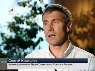 Сергей Крикалёв. Космический долгожитель