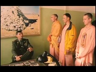ДМБ. Кришнаиты идут в армию.