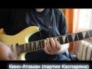 Кино - Атаман(Кавер by СХЕМА)