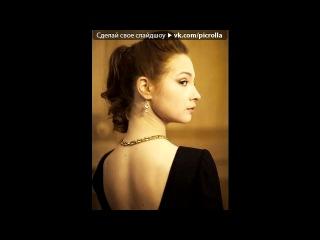 «Мария Луговая / Тася» под музыку Вельвеt - Однажды (саундтрек к фильму «Зойкина любовь»). Picrolla