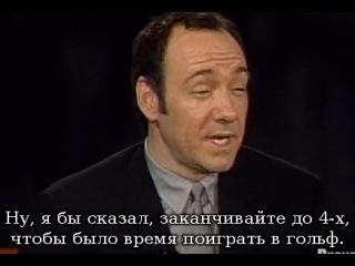 В актерской студии - Кевин Спейси (пародии)