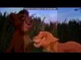 «Кову» под музыку Король лев 2 - OST - Предатель. Picrolla