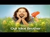 Мой придурочный брат(2011) КОМЕДИЯ !!! Легкий юмор!!!Смех и приятное времяпровождение обеспечены !&#