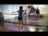 MyWay Project - Фитнес дома. Как накачать ягодицы и бёдра - 2 Фитоняшки* бикини, фитнес, fitnes, бодифитнес, фитнесс, silatela, и, бодибилдинг, пауэрлифтинг, качалка, тренировки, трени, тренинг, упражнения, по, фитнесу, бодибилдингу, накачать, качать, прокачать, сушка, массу, набрать, на, скинуть, как, подсушить, тело, сила, тела, силатела, sila, tela, упражнение, для, ягодиц, рук, ног, пресса, трицепса, бицепса, крыльев, трапеций, предплечий, жим тяга присед удар ЗОЖ СПОРТ МОТИВАЦИЯ http://vk.com/zoj.sport