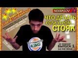 NEKRASOV TV. EUGENE1_1NEKRASOV в ток-шоу - что делать если утром стояк. (14.04.2012)