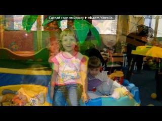 «лапочка доча» под музыку Лутшие Детские Песенки - Буратино. Picrolla