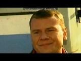 «Владислав Галкин» под музыку ДДТ - Ты не один(Cаунтрек к сериалу Дальнобойщики 2 ).. Picrolla