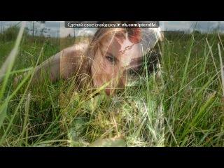 «Всё то, что связанно со мной» под музыку ♥Клуб RAЙ♥ - Хорошие девушки попадают в Рай, Плохие на Казантип (NEW MIX 2011). Picrolla