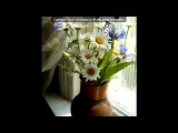 «ЦВЕТЫ» под музыку Игорь Крутой-Сколько должно быть хорошего и прекрасного в душе человека,чтобы сочинить такую музыку.Это волшебное сочетание нот& -