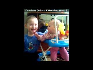«прочее » под музыку Детские песни - Майя Кристалинская - Топает малыш. Picrolla