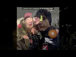 «за неё буду убивать любого,даже себя» под музыку Семён Слепаков - Лучший секс - это секс с женой)))). Picrolla