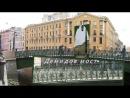 Мосты и набережные канала Грибоедова