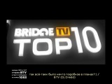 BRIDGE TV TOP-10_2013-07-12.mpg