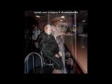 еееееее под музыку Major Lazer feat. Vybz Kartel &amp Afrojack - Pon De Floor. Picrolla