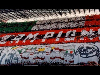 Тифози Милана под музыку ГИМН МИЛАНА - AC Milan - Inno Ufficiale Forz. Picrolla